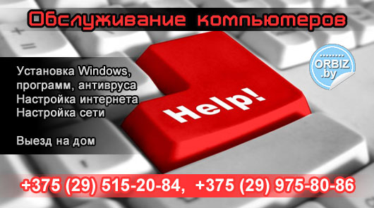Визитка Установка Windows, программ, антивруса